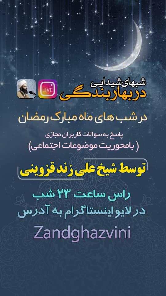 پخش زنده در اینستاگرام - شبهای ماه مبارک رمضان ساعت 23